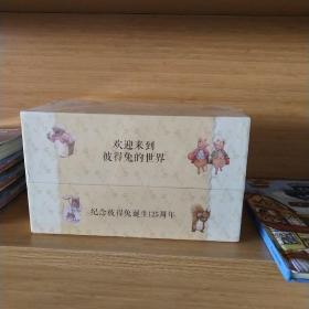 彼得兔的故事全集(套装全24册)