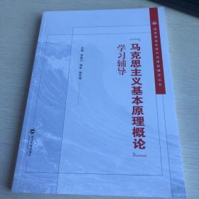 马克思主义基本原理概论学习辅导/国家精品在线开放课程辅导丛书