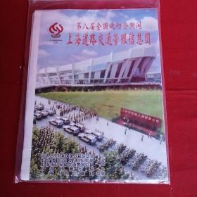 第八届全国运动会期间上海道路交通管理信息图,