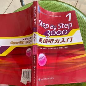 StepByStep3000:英语听力入门1(教师用书)