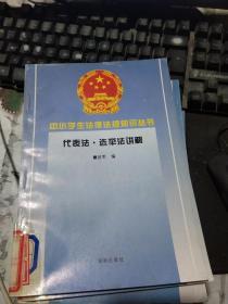 中小学生法律法规知识丛书 代表法·选举法讲解