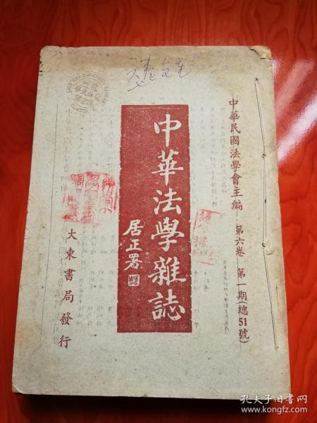 中华法学杂志 第六卷第一、二、三、六期 第七卷第一——八期 二、三期为合刊 11册合订一册