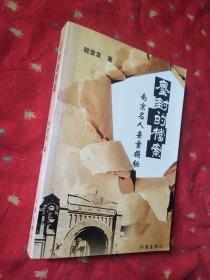 尘封的档案:南京名人要案揭秘