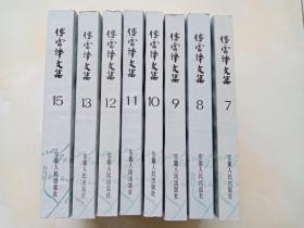 傅雷译文集 7、8、9、10、11、12、13、15 八本合售 1983年1版1印