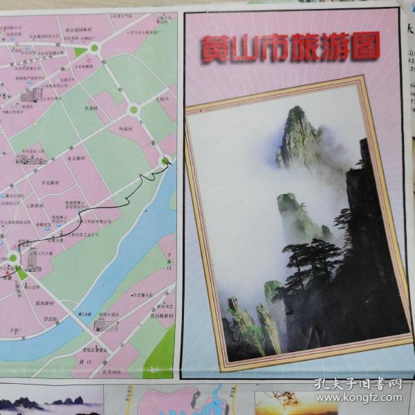 黄山市旅游图/1999年1版1印