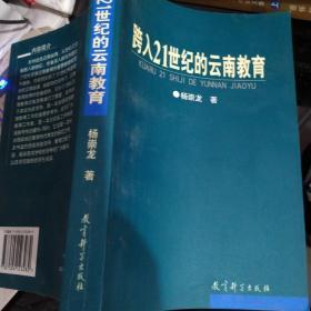 跨入21世纪的云南教育