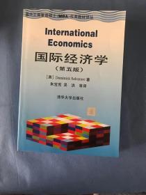国际经济学(第五版)