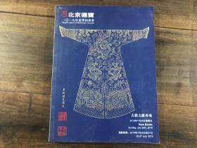 北京德宝2019夏季拍卖会 古籍文献专场