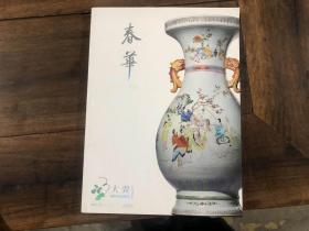 北京大羿2021年四季拍卖会 春华3:——瓷器工艺品专场