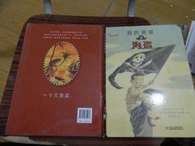 七彩云图书馆--我的爸爸是海盗