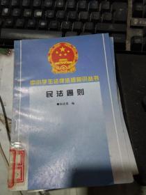 中小学生法律法规知识丛书 民法通则