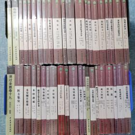 《100种珍本古医籍校注集成》41种42册合售