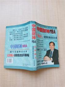 中国财神MBA 红顶商人 胡雪岩商政启示录