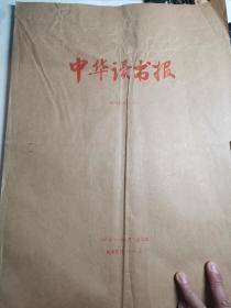 中华读书报1997年1—6月合订本