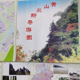 黄山最新导游图