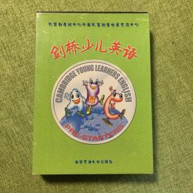 剑桥少儿英语 预备级(内含书2本+会员手册1+拼图l 张+光盘l 张+磁带4+注册卡+词汇卡+彩笔)
