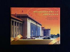热烈庆祝中国共产党第十六次全国代表大会召开纪念邮票册(含纪念封和邮票)(品相好)
