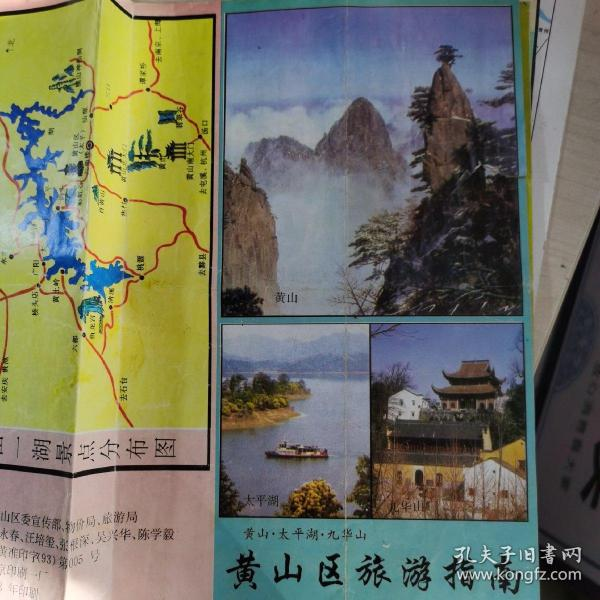黄山区旅游指南/1993年1版1印