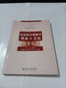 汉语综合课教学理论与方法