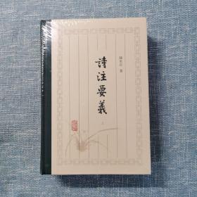 诗注要义(精装新版)(上下两册全)