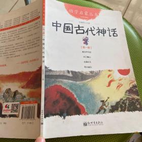 幼学启蒙丛书1:中国古代神话第一册