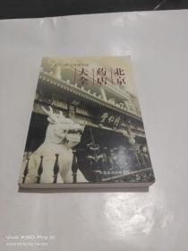 北京药店大全