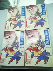 【雍正剑侠图】1-4卷 原版内页干净馆藏