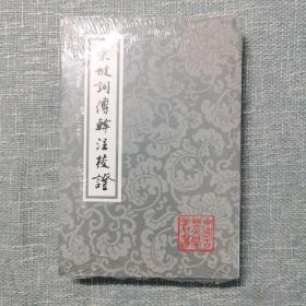 东坡词傅干注校证(平)