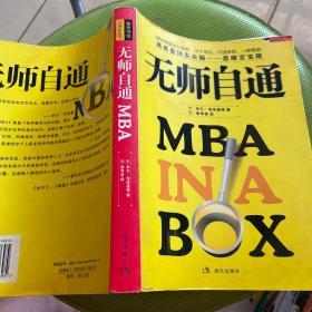 无师自通MBA