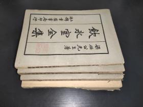 饮冰室全集  第一册、第二册、第三册、第四册 上海锦章图书局印行