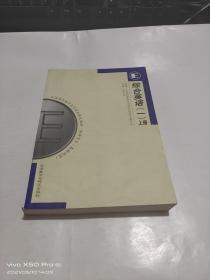 综合英语 一   上册