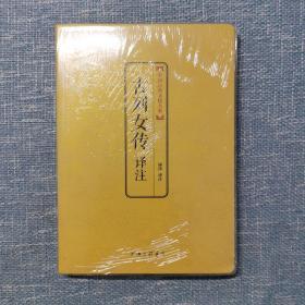 中国古典文化大系·第4辑:古列女传译注