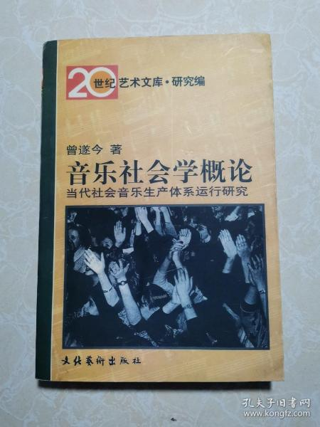 音乐社会学概论:当代社会音乐生产体系运行研究——20世纪艺术文库·研究篇