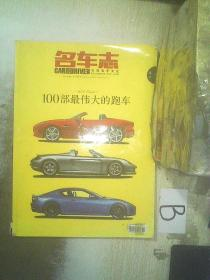 名车志(2013年增刊)100部最伟大的跑车