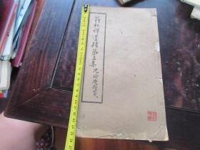 民国六年初版 白纸线装 <翁松禅墨迹> 第三集