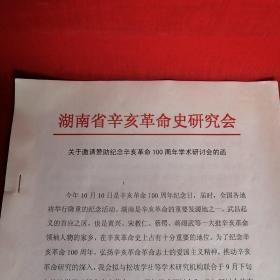 湖南省辛亥革命史研究会关于邀请赞助纪念辛亥革命100周年学术研讨会的函