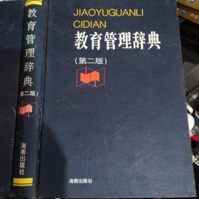 教育管理辞典 第二版 硬装