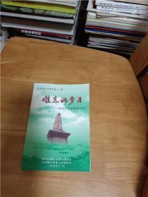 东西湖文史资料第十三辑:难忘的岁月--献给东西湖围垦50周年