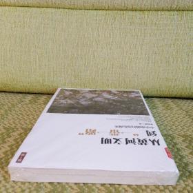 """从黄河文明到""""一带一路"""".第1卷:中华帝国的治乱得失"""