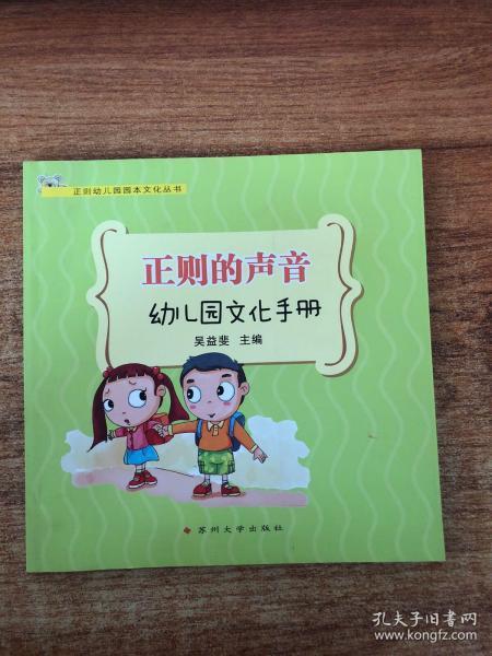 正则的声音 : 幼儿园文化手册单本