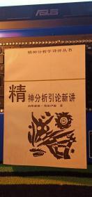 精神分析引论新讲--精神分析学译评丛书