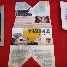 到胡同去:北京胡同简介(英文版)