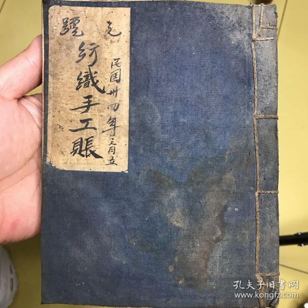 全生社纺织账1945年立,民国三十四年元月纺织手工账