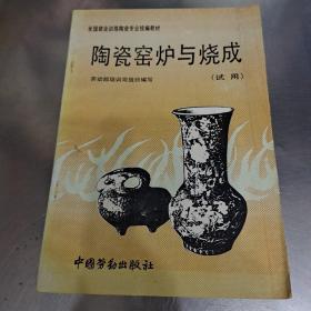 陶瓷窑炉与烧成:试用