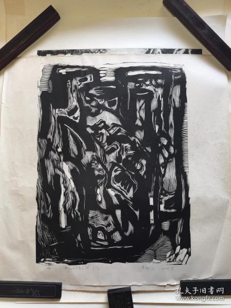 中国美术家协会会员、广东省美术家协会会员,华南师范大学教授肖映河版画《在似与不是之间》之三,70cm*69cm,