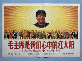 宣传画:毛主席是我们心中的红太阳