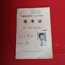 1978年恢复高考准考证 湖南任冀湘
