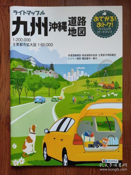 【旧地图】九州冲绳道路地图  大16开 2017年4月1印 日本原版地图册