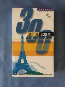 法语300句  (1版1印,印量仅5000册)