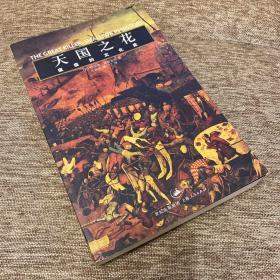 天国之花:瘟疫的文化史